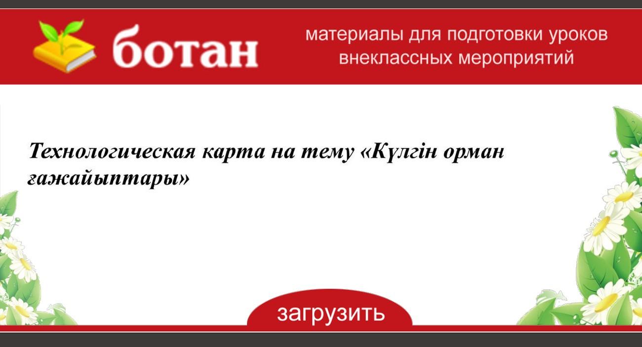 Рубль бағамы бар онлайн-казино