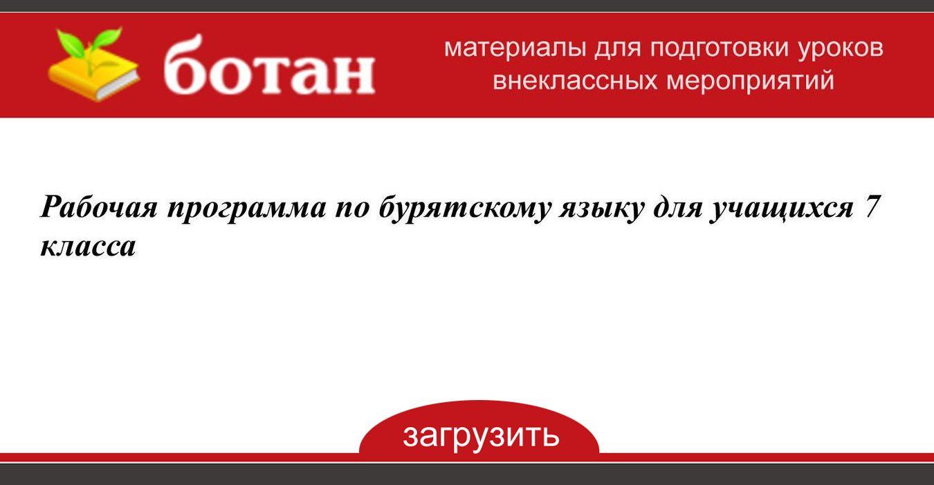 гдз бурятский язык 7 класс алтаргана содномов найданова