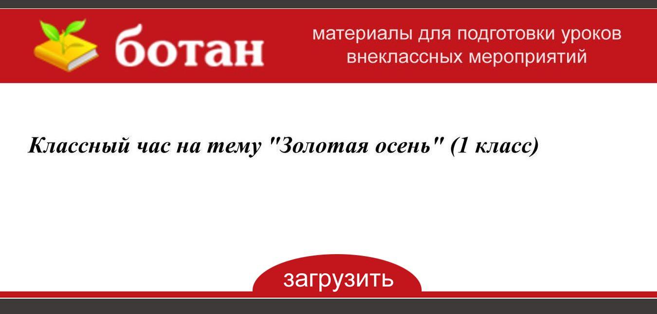 классный час на тему 'Золотая осень' (1 класс) - БОТАН