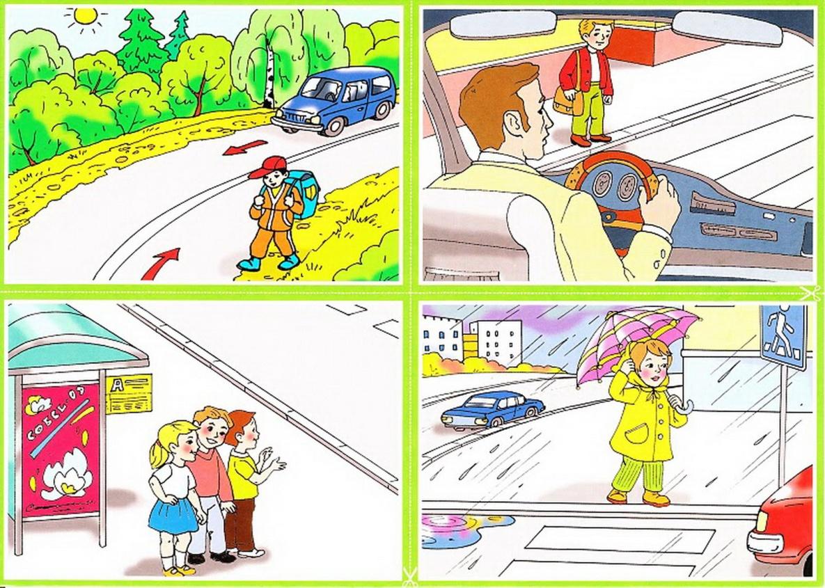 его картинки с правилами поведения на улице для