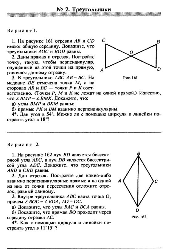 геометрии класс по задания 7 задачник