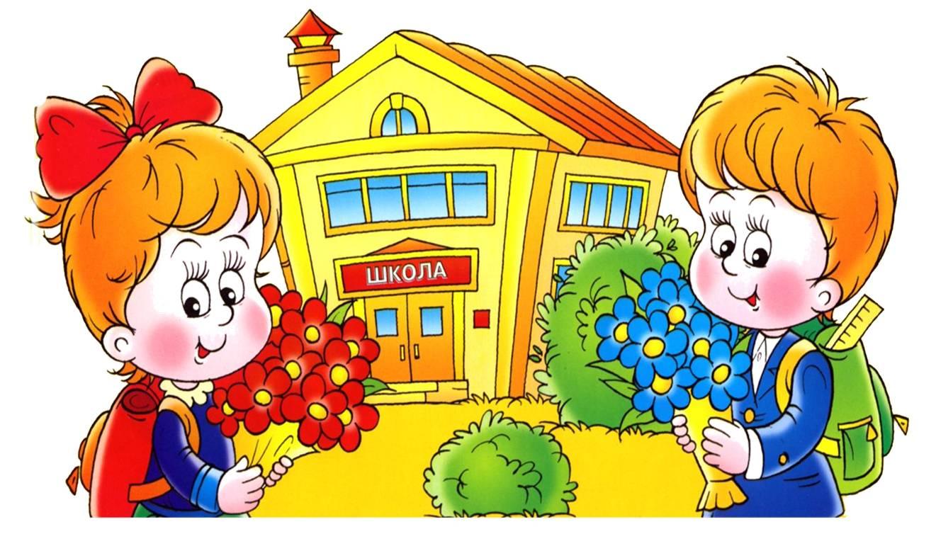 Картинки с изображениями детей в школе