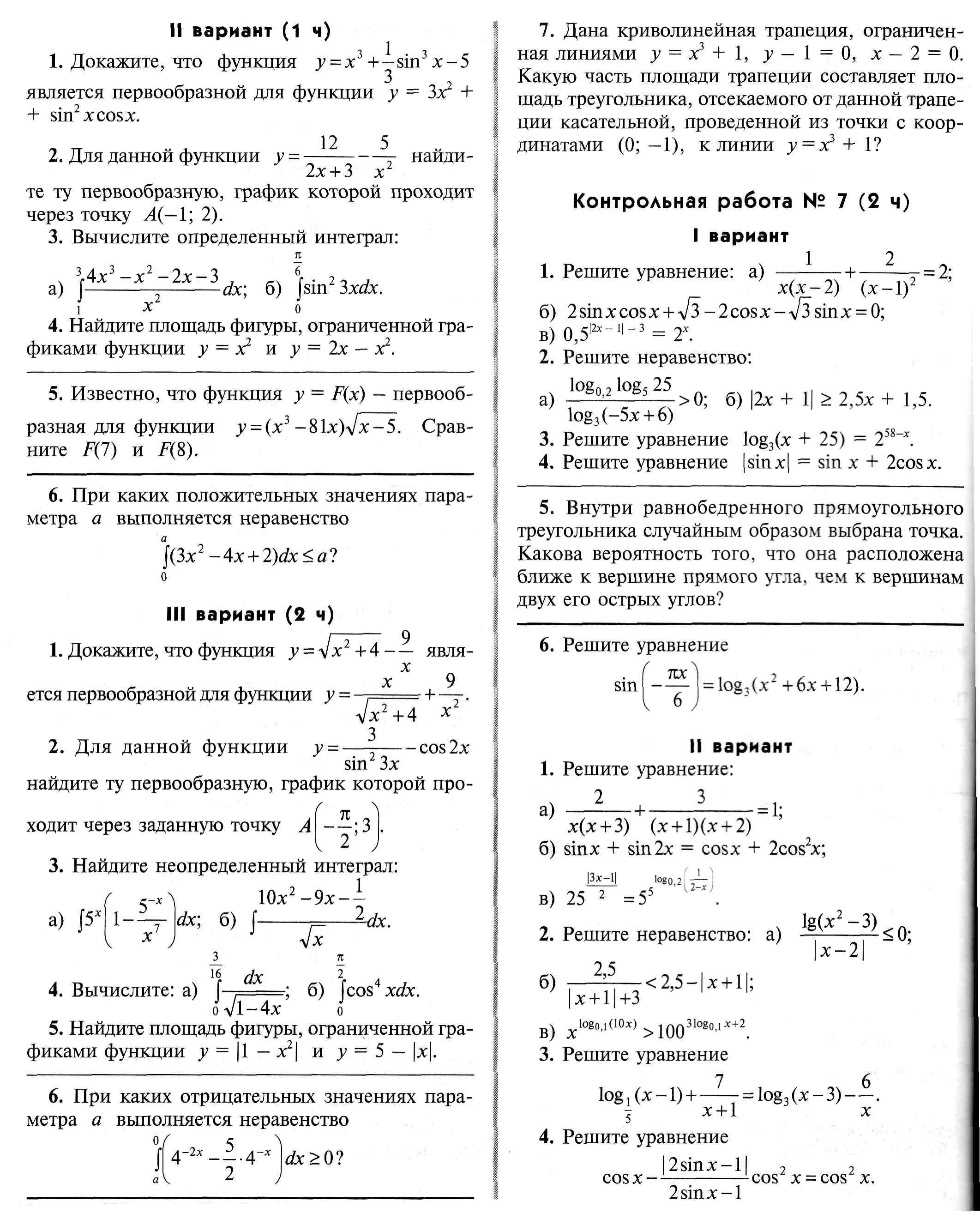 глизбург класс по алгебре 10 контрольные в.и решебник работы