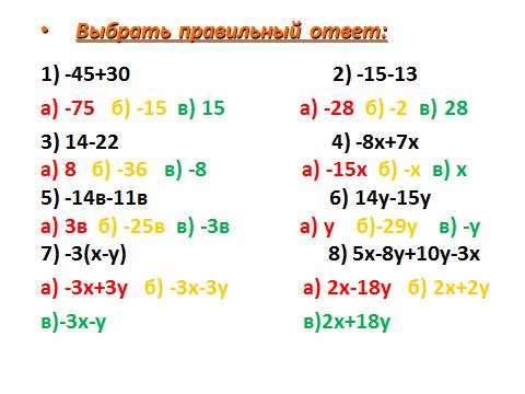 Как переносить слагаемые из одной части уравнения в другую