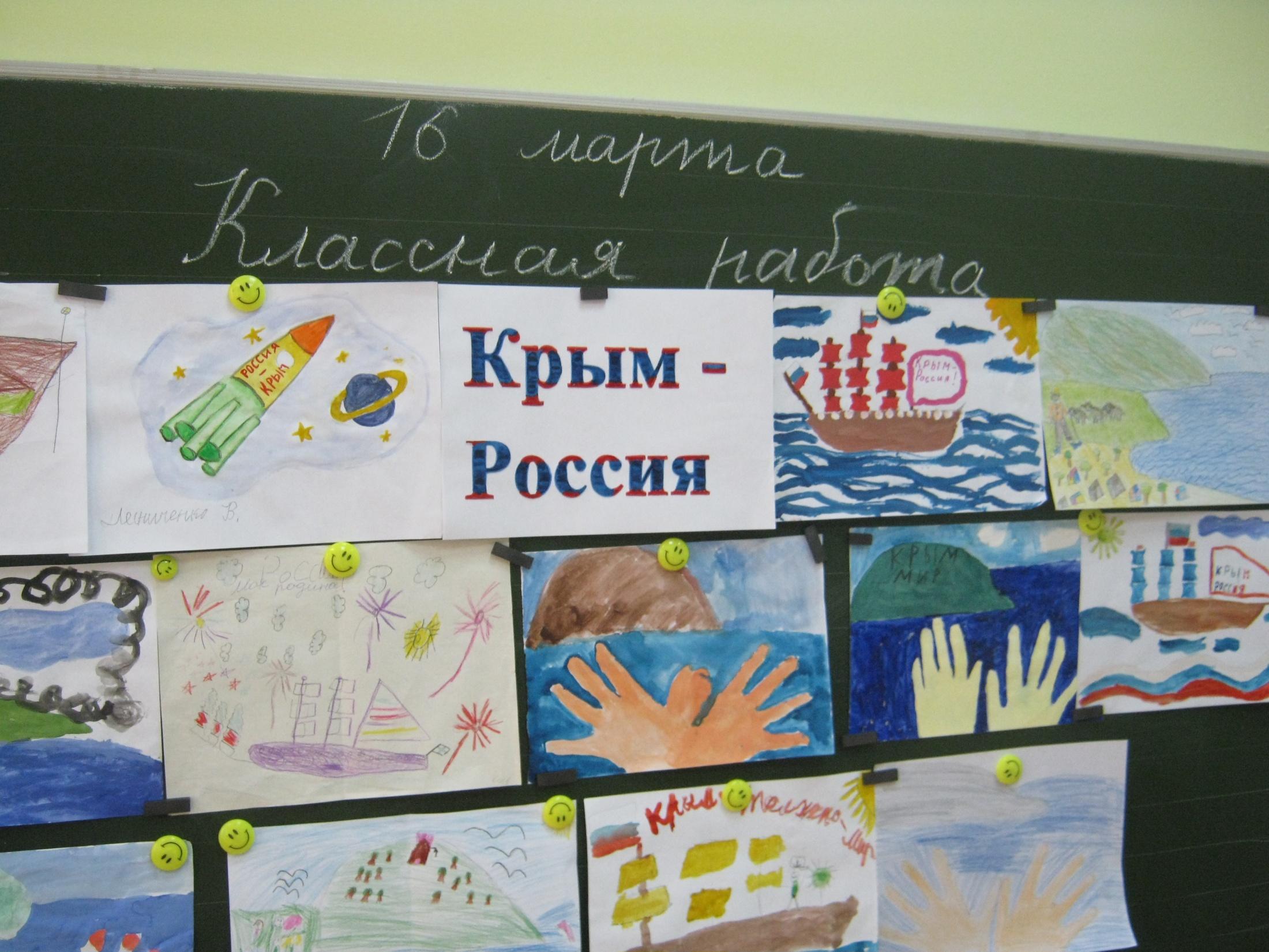 крымская весна стихи для начальной школы создают железных