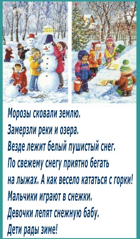 рассказ о зиме с картинками инспектор
