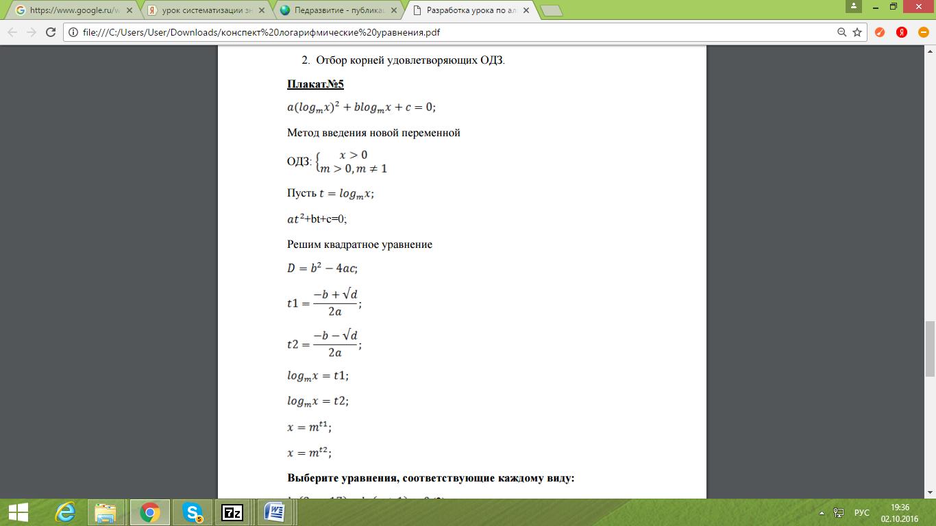 Разработка урока Решение логарифмических уравнений - БОТАН