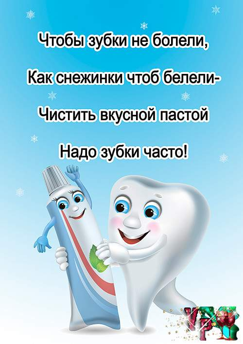 Здоровые зубки стихи