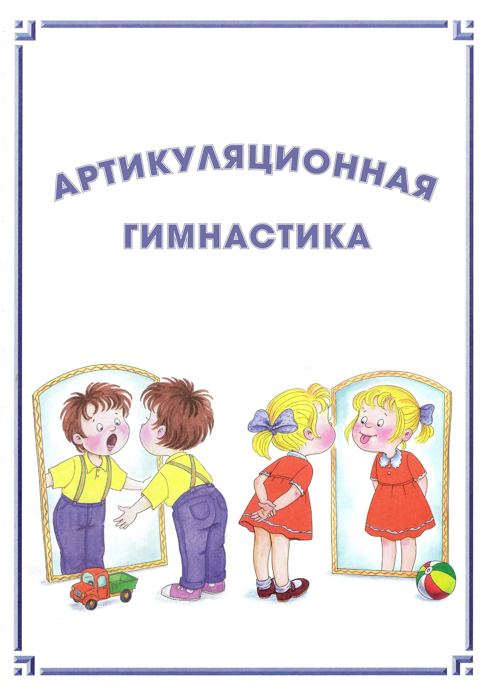 Картинка артикуляционная гимнастика для детей