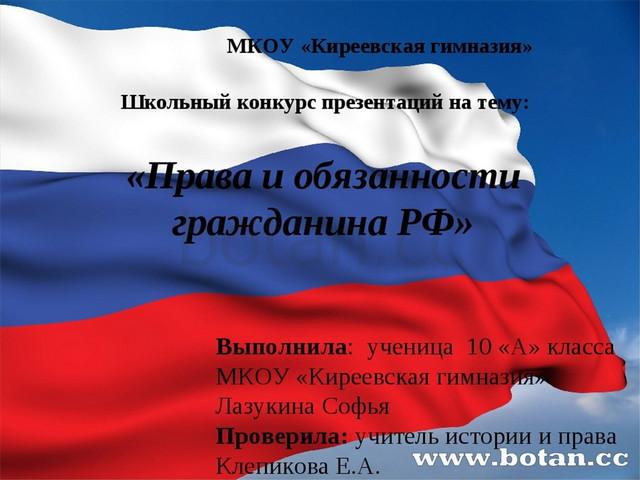 Права и свободы граждан РФ: основные права, свободы и ...