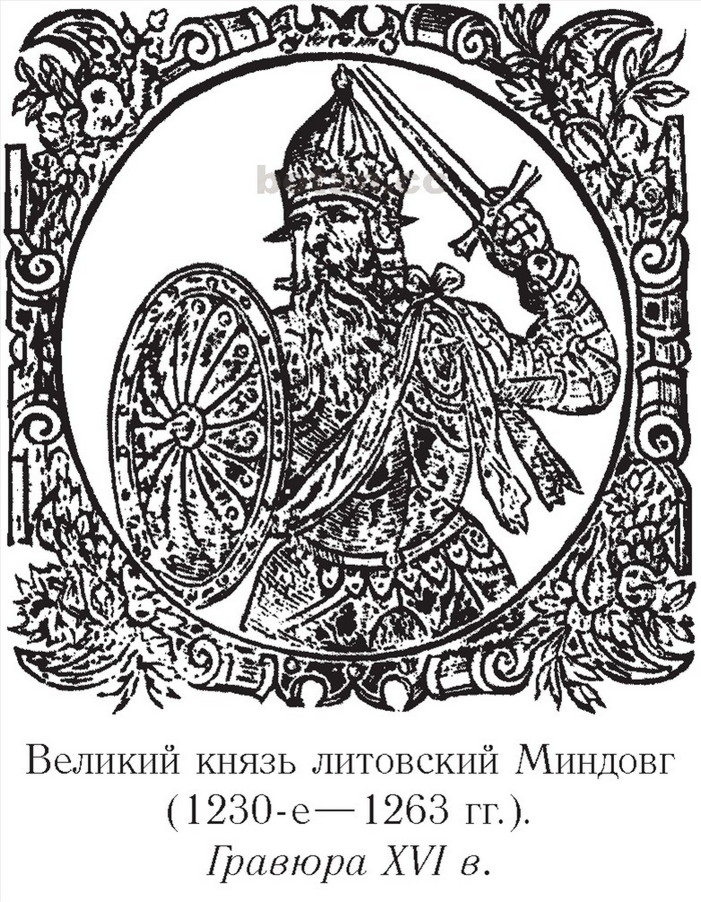шепелев князь миндаугас миндовг фото случайно получилось