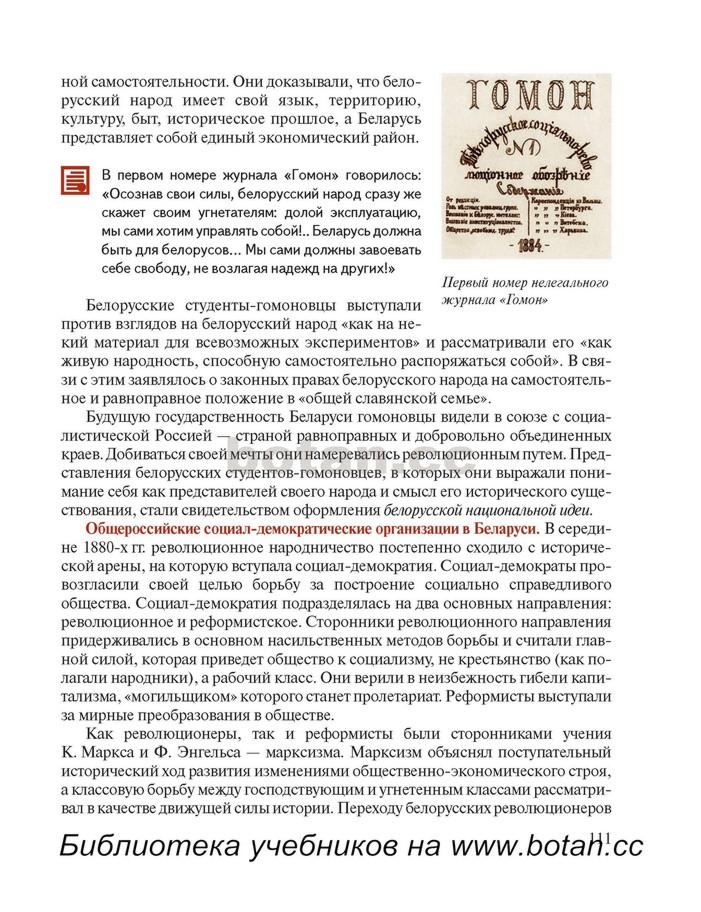 Решебник по книге истории беларуси 9 класс